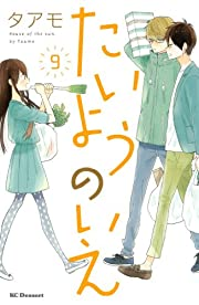 たいようのいえ(9)