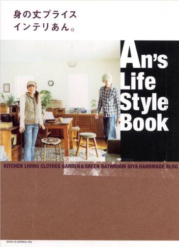 身の丈プライスインテリあん。An's Life Style Book (別冊美しい部屋)