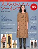 大人のかんたんソーイング秋冬2013-2014 (レディブティックシリーズno.3655)