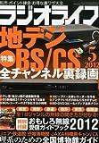 ラジオライフ 2012年 05月号 [雑誌]