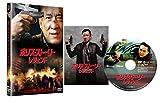 ポリス・ストーリー/レジェンド [DVD]
