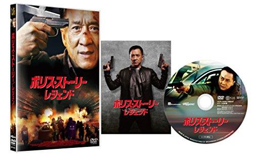 ポリス・ストーリー/レジェンド[DVD]