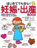 はじめてでも安心!妊娠・出産BOOK