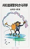 ABO血液型がわかる科学 (岩波ジュニア新書)