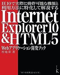 IE10で実際に動作可能な機能と利用方法に特化して解説するInternet Explorer10 & HTML5 Webアプリケーション開発ブック