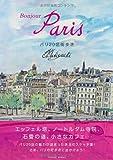 Bonjour Paris 〜パリ20区街歩き〜
