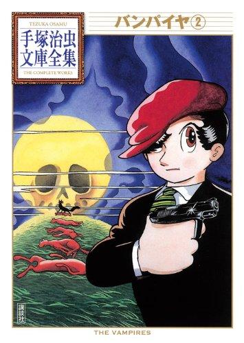 バンパイヤ(2) (手塚治虫文庫全集 BT 83)
