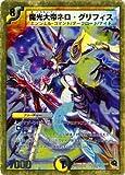 【デュエルマスターズ】魔光大帝ネロ・グリフィスDMC46-10/35