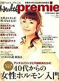 日経 Health premie (ヘルス プルミエ) 2008年 08月号 [雑誌]