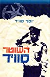 Hebrew Books: השוטר סוויד (Law Enforcement)