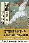 秘曲―御宿かわせみ〈18〉 (文春文庫)