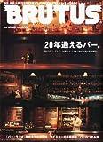 BRUTUS (ブルータス) 2010年 10/15号 [雑誌]