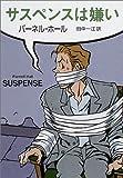 サスペンスは嫌い (ハヤカワ・ミステリ文庫)
