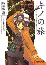 「キノの旅」が角川つばさ文庫から7月刊行。新短編が追加される