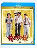 俺たちの旅 Vol.3[Blu-ray/ブルーレイ]