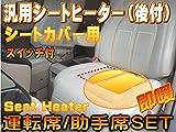 A.P.O(エーピーオー) シートヒーター8枚セット●(2席分)汎用 後付けシートカバー専用 温度段階調節可能スイッチ付