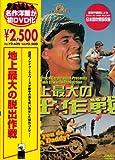 Amazon.co.jp地上最大の脱出作戦 [DVD]