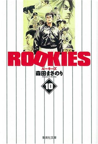 ROOKIES 10 (10) (集英社文庫 も 20-35)森田 まさのり