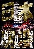 日本沈没 M-5.0 [DVD]