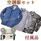 空調服 作業服 ブルゾン 空調服+リチウムセット グレー 迷彩 ブルー3サイズ選択可 (XL, グレー)