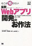 そこが知りたい最新Webアプリ開発のお作法 (DB Magazine SELECTION)