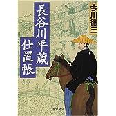 長谷川平蔵仕置帳 (中公文庫)