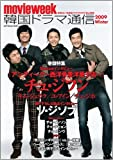 韓国ドラマ通信 2009 Winter (SOFTBANK MOOK)