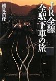 JR全線全駅下車の旅 (ワニ文庫)