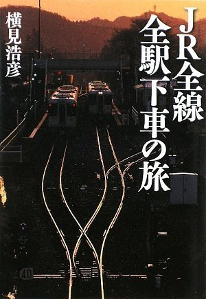 JR全線全駅下車の旅