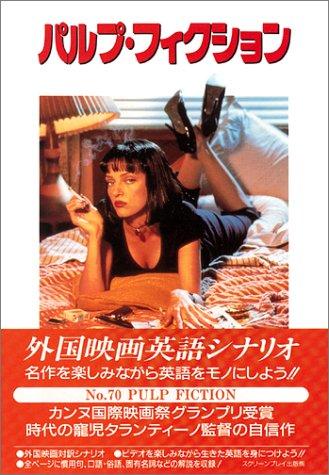 パルプ・フィクション (外国映画英語シナリオ スクリーンプレイ・シリーズ)