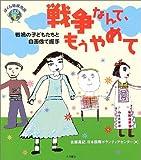 戦争なんて、もうやめて―戦禍の子どもたちと自画像で握手 (ぼくら地球市民)