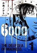 6000-ロクセン 1 (バーズコミックス)
