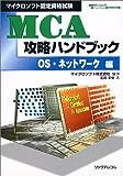 マイクロソフト認定資格試験 MCA攻略ハンドブック―OS・ネットワーク編