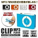 No brand MP3クリップ・WMAにも対応microSDHC32GBにも対応 (ブルー)