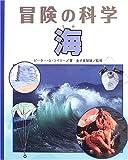 海 (冒険の科学)