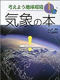 考えよう地球環境〈1〉気象の本