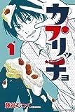 カプリッチョ(1) (講談社コミックス)