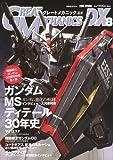グレートメカニックDX 8 (2009 SPRING) (双葉社ムック)