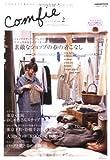 Comfie Vol.2 (2009Spring Colle―ここちよくて私らしい、ナチュラルな服 (CARTOP MOOK)