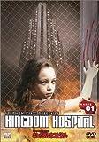 スティーヴン・キングのキングダム・ホスピタル KARTE 01