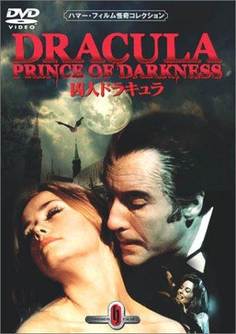 凶人ドラキュラ [DVD]