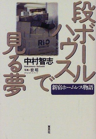 段ボールハウスで見る夢—新宿ホームレス物語