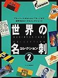 世界の名刺コレクション〈2〉