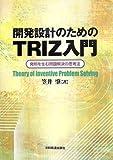 開発設計のためのTRIZ入門―発明を生む問題解決の思考法