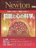 知能と心の科学―知能とは何か?意識とは何か? (ニュートンムック Newton別冊)