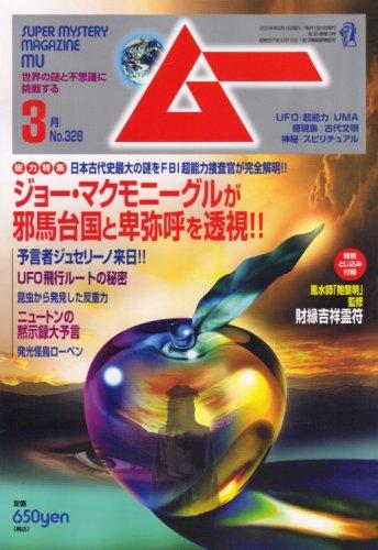 ムー 2008年 03月号 [雑誌]
