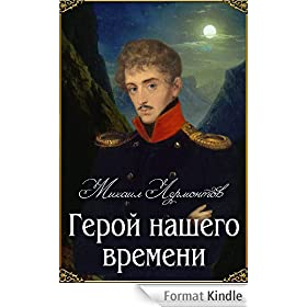 A Hero of Our Time - Geroy nashego vremeni (Illustrated) (Russian Edition)