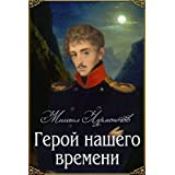 A Hero of Our Time (Illustrated)par Mikhail Lermontov