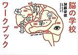 脳の学校ワークブック (一般書)