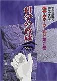 怪奇・ホラーワールド (第2巻) (大きな活字で読みやすい本)